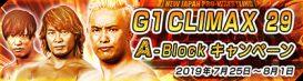 G1 CLIMAX 29 A-Blockキャンペーン