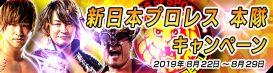 新日本プロレス本隊キャンペーン