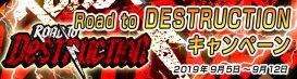 Road to DESTRUCTIONキャンペーン!